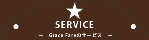 Grace Fareのサービス